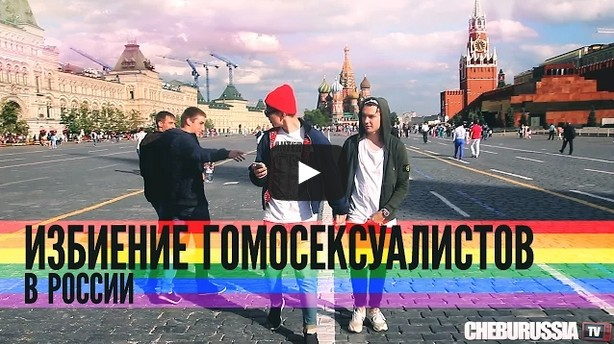 Reaction to gays in Russia social experiment